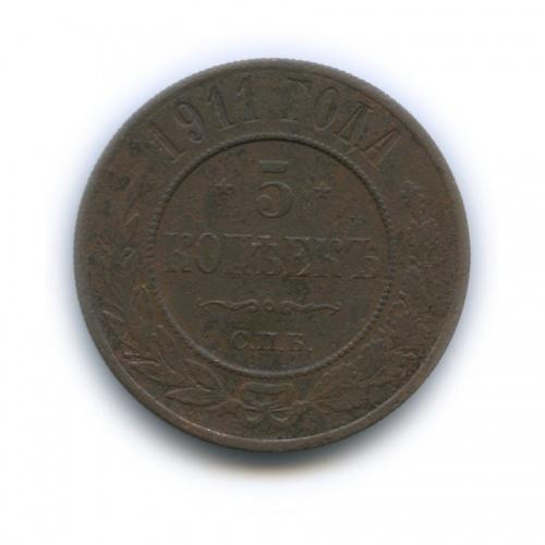 5 копеек 1911 года СПБ (Российская Империя)