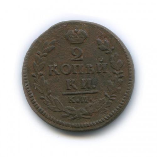 2 копейки 1827 года КМ АМ (Российская Империя)