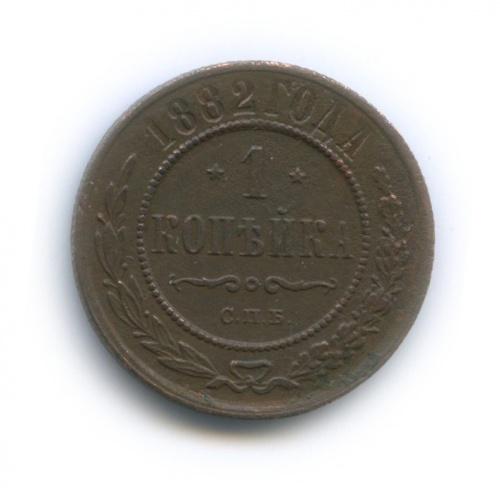 1 копейка 1882 года СПБ (Российская Империя)