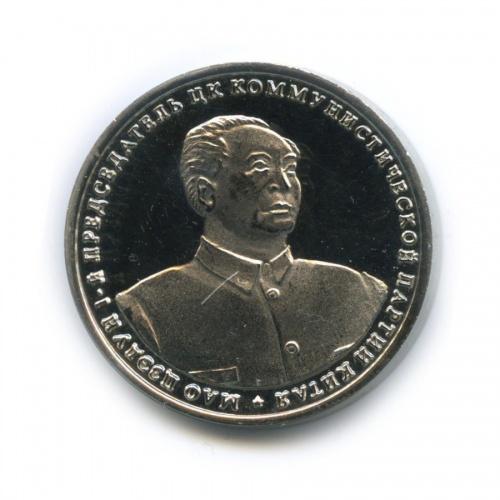 Жетон монетовидный «10 червонцев 2013 - Мао Цзэдун, Шпицберген, Арктикуголь»