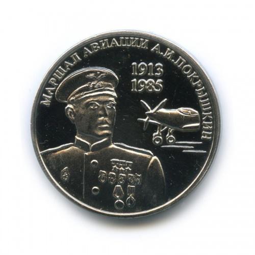Жетон монетовидный «1 рубль 2013 - Маршал авиации А. И. Покрышкин»