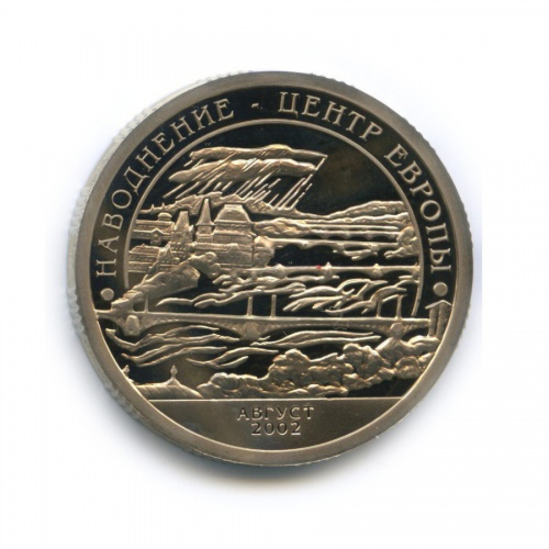 Жетон монетовидный «10 разменных знаков 2002 - Наводнение - Цент Европы, Шпицберген, Арктикуголь» СПМД (Россия)