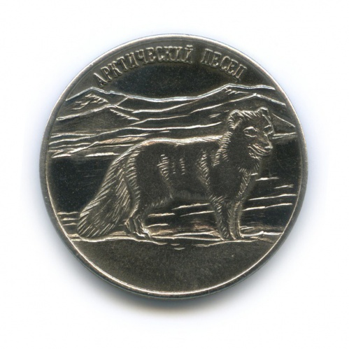 Жетон монетовидный «25 рублей 2013 - Арктический песец, Шпицберген, Арктикуголь» (Россия)