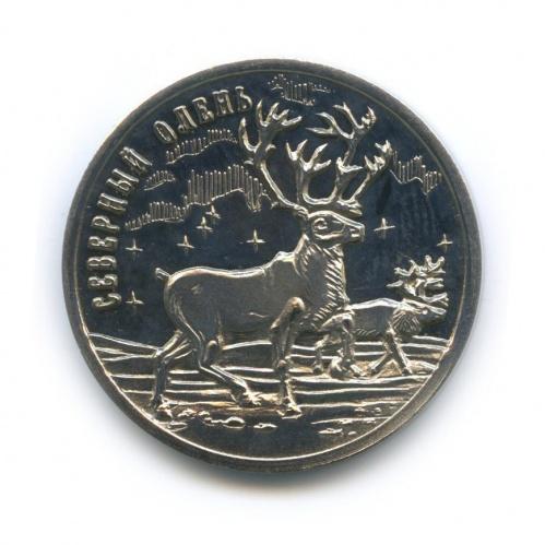 Жетон монетовидный «25 рублей 2013 - Северный олень, Шпицберген, Арктикуголь» (Россия)
