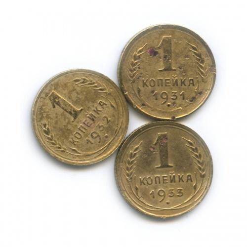 Набор монет 1 копейка 1931-1933 (СССР)