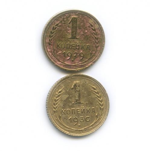Набор монет 1 копейка 1929, 1930 (СССР)
