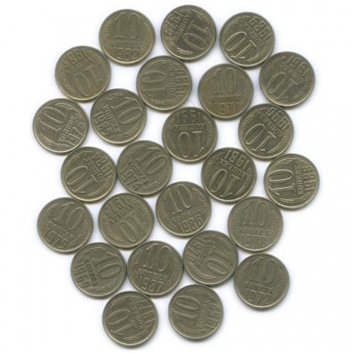 Набор монет 10 копеек (без повторов), 25 шт. 1961-1991 (СССР)