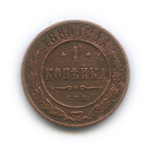 1 копейка 1880 года СПБ (Российская Империя)