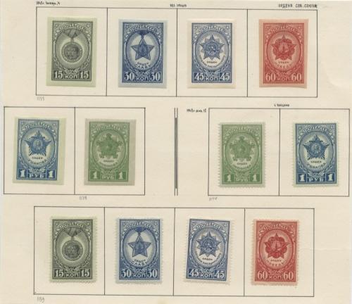 Набор марок «Ордена Советского Союза» (негашеные, сзубцами ибез зубцов) 1945 года (СССР)