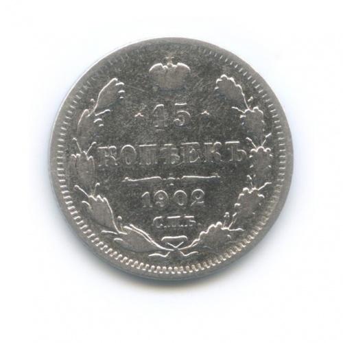 15 копеек 1902 года СПБ АР (Российская Империя)