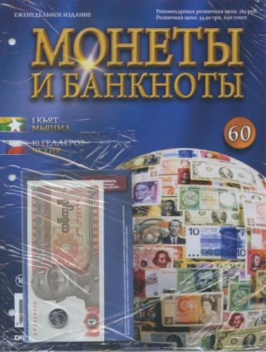 10 геллеров (сбанкнотой 1 кьят - Мьянма, сзапечатанным журналом «Монеты ибанкноты» №60) 1993–2004 (Чехия)