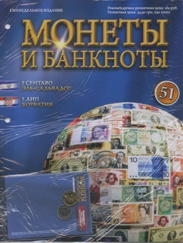 Набор монет 5 сентаво, 5 лип - Эль-Сальвадор, Хорватия (сзапечатанным журналом «Монеты ибанкноты» №51)