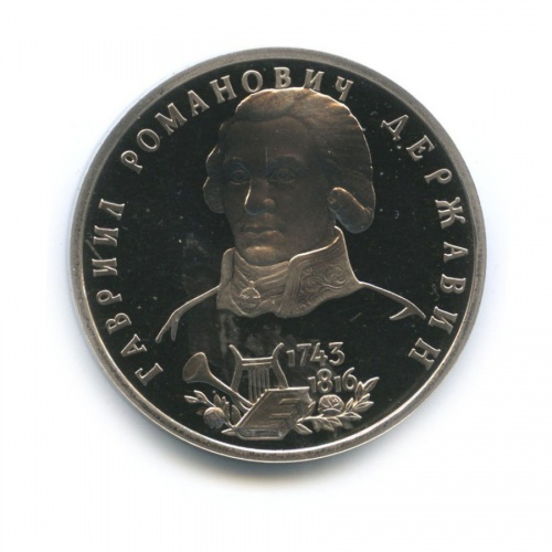 1 рубль — 250 лет содня рождения Гаврилы Романовича Державина 1993 года (Россия)