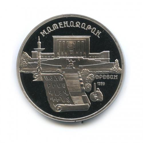 5 рублей — Матенадаран, г. Ереван 1990 года (СССР)