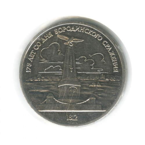 1 рубль — 175 лет содня Бородинского cражения, Памятник (взапайке) 1987 года (СССР)