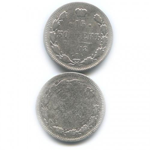 Набор монет 15 копеек 1902, 1905 (Российская Империя)