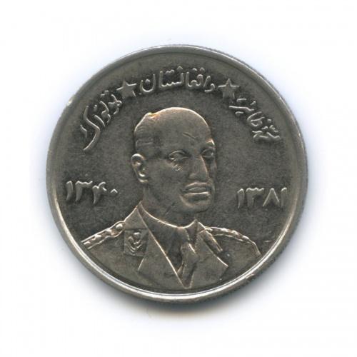 5 афгани - Мухаммед Захир-Шах, Афганистан 1961 года