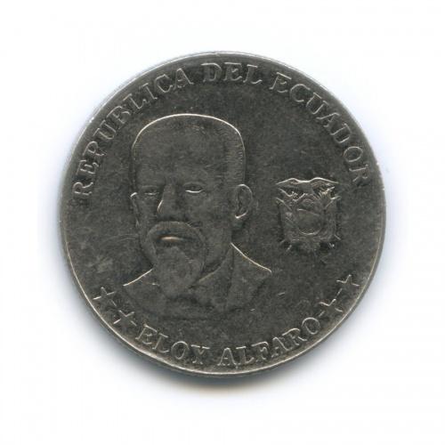 50 сентаво 2000 года (Эквадор)