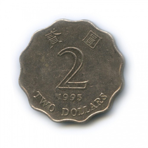 2 доллара 1995 года (Гонконг)