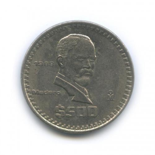 500 песо 1988 года (Мексика)