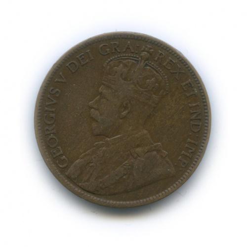 1 цент 1917 года (Канада)