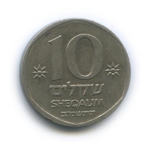 10 шекелей 1982 года (Израиль)