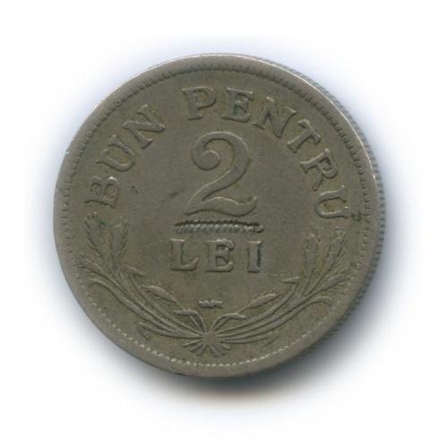 2 лей 1924 года (Румыния)