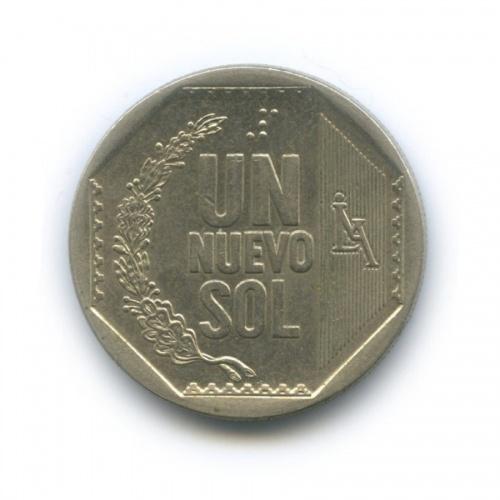 1 новый соль 2000 года (Перу)