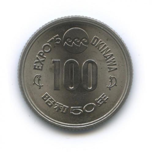 100 йен — Международная Выставка океана наОкинаве 1975 года (Япония)