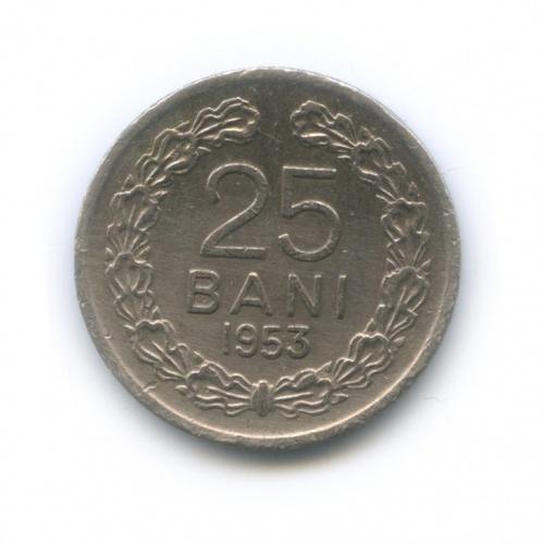 25 бани 1953 года (Румыния)