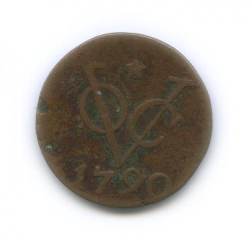 1 дуит, Голландская Ост-Индская компания 1790 года