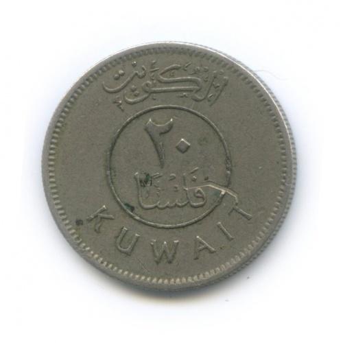 20 филсов, Кувейт 1980 года