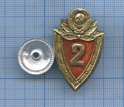 Знак «Классность», 2-й разряд (СССР)