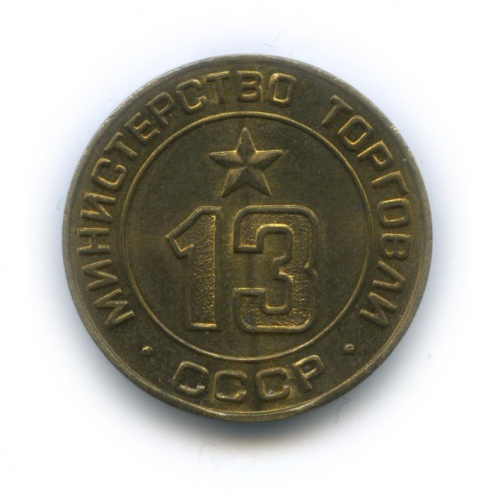 Жетон «Министерство торговли СССР - 13» (СССР)