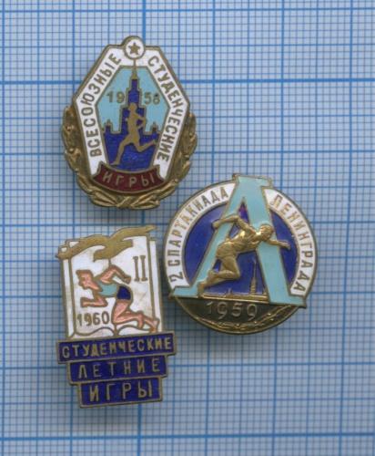 Набор спортивных знаков (латунь) 1958-1960 (СССР)