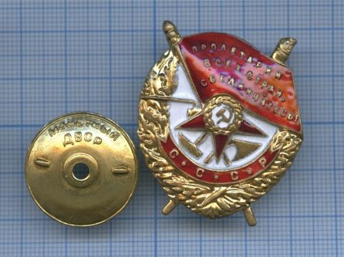 Орден «Боевого Красного Знамени» (копия) (СССР)