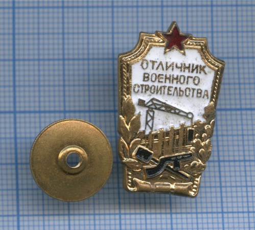 Знак «Отличник военного строительства» (СССР)