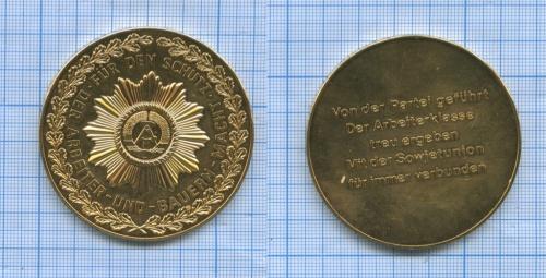 Медаль натсольная «Fur den schutz - Der arbeiter-und-Bauern - Macht» (вфутляре) (Германия (ГДР))