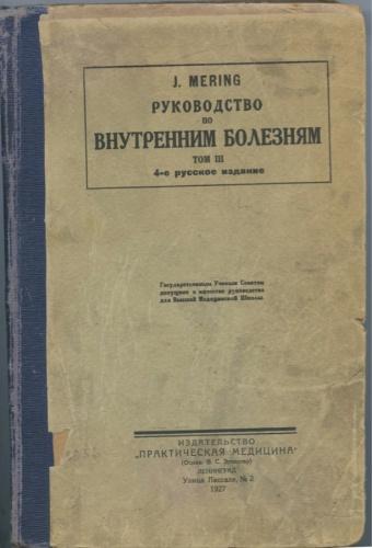 Справочник «Руководство повнутренним болезням», Издательство «Практическая медицина» (412 стр.) 1927 года (СССР)