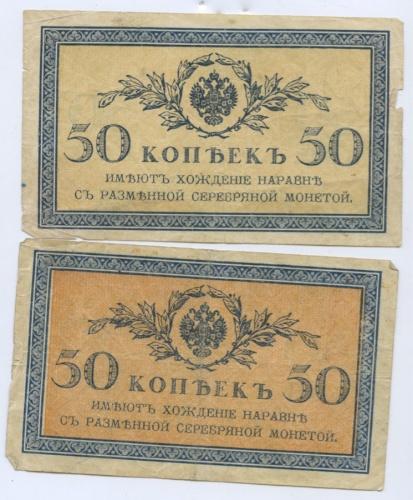 Набор банкнот 50 копеек (Российская Империя)