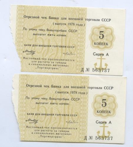 Набор банкнот 5 копеек (отрезной чек) 1978 года (СССР)