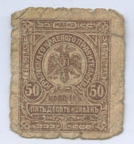 Марки-деньги 50 копеек (гербовая марка Крымского краевого правительства) (Российская Империя)