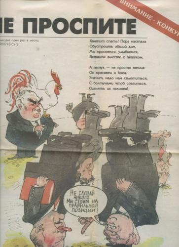 Газета предвыборная «Непроспите» (4 стр.) 1995 года (Россия)