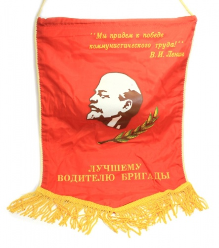 Вымпел «Лучшему водителя бригады» (28×42 см) (СССР)