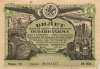 Билет лотерейный 1931 года (СССР)
