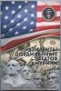Альбом для монет «Президенты США» (Россия)