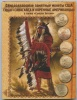 Альбом для монет «Однодолларовые памятные монеты США. Серия: «Сакагавеа икоренные американцы» (Россия)