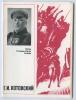 Набор открыток «Герои Гражданской войны - Г. И. Котовский» (15 шт.) 1972 года (СССР)