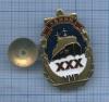Знак «XXX ММП - Ленин»