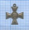 Знак отличия «Георгиевский крест» КОПИЯ